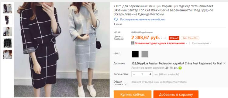 Женская одежда - Купить оптом и в розницу от 3000 рублей