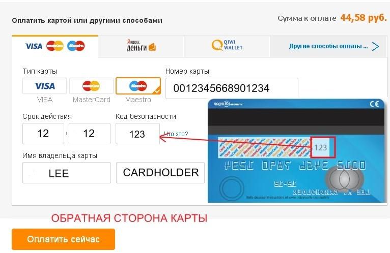 Как зарегистрировать втб банковскую карту на другой номер телефона туманного, потому
