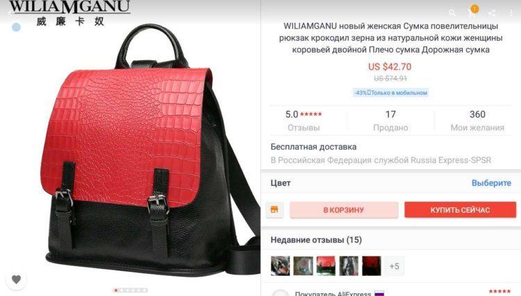 Купить сумку дешево на алиэкспресс