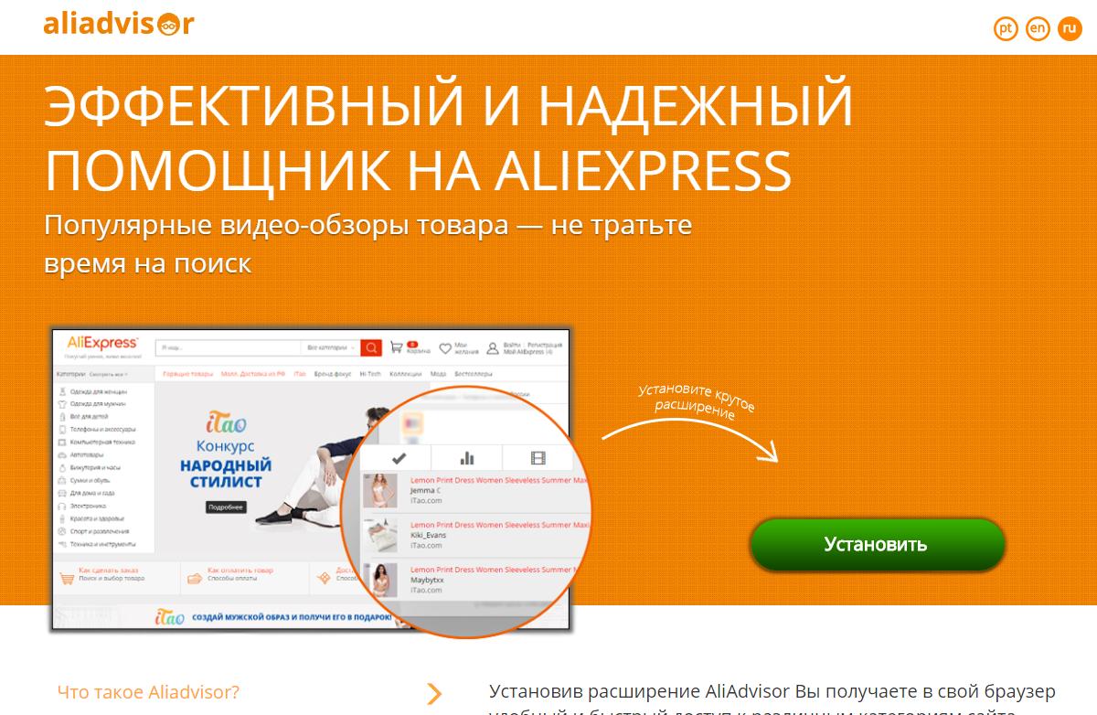 Алиэкспресс на русском скачать бесплатно на компьютер