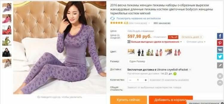 Женская одежда на алиэкспресс купить