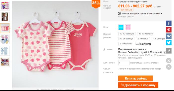 8a9e4d794 Алиэкспресс — детские товары для новорожденных: обзор, каталог, цена ...