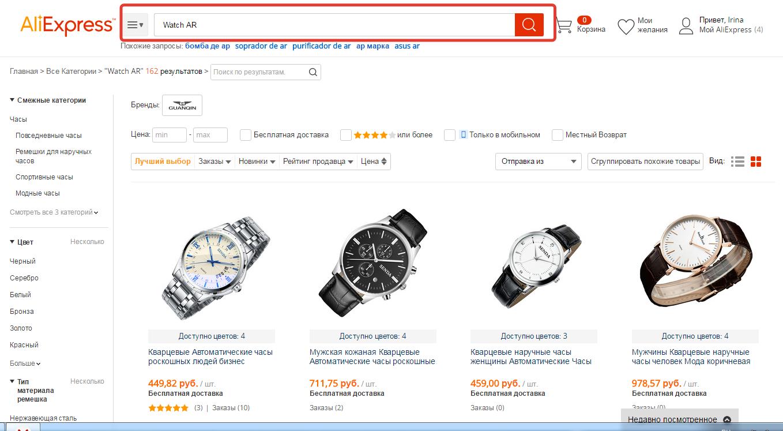 083c7c9b963c Как на Алиэкспресс найти копии брендов часов по репликам  Как найти ...