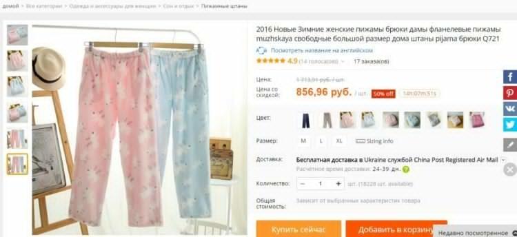 Алиэкспресс на русском домашняя одежда